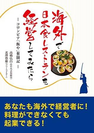 I have run a Japanese restaurant abroad: I have run a Japanese restaurant in Columbia  by  Hiromasa Takahashi