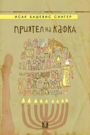 Приятел на Кафка  by  Isaac Bashevis Singer
