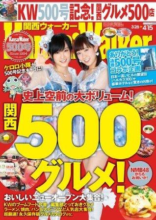 KansaiWalker関西ウォーカー 2014 No.07 [雑誌]  by  KansaiWalker編集部