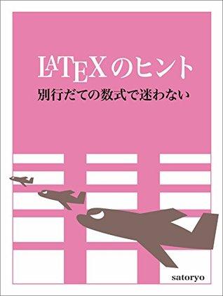 LaTeX no hint Betsugyou dateno suusiki de mayowanai satoryo