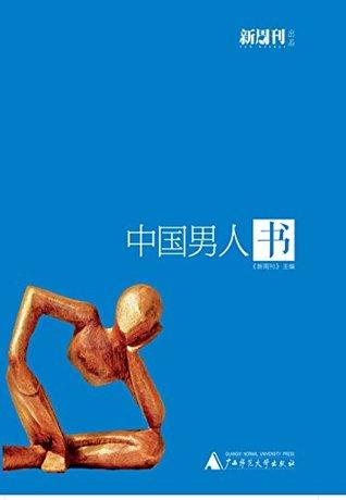 中国男人书 新周刊