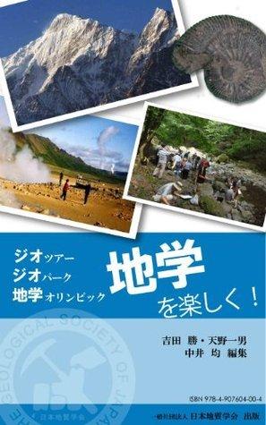 Enjoy Chigaku:Geo Tour-Geo Park and Earth Science Olympiad Masaru Yoshida