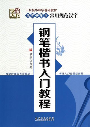 钢笔楷书入门教程 The tutorial of pen regular script 罗扬 Luo Yang
