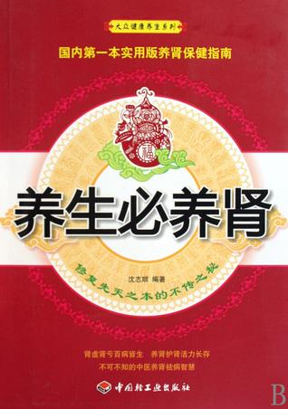 养生必养肾(修复先天之本的不传之秘)/大众健康养生系列Keeping Kidney in Good Health is Essential for Health  Secrets of Repairing Congenital Origin  by  沈志顺 shen zhi shun