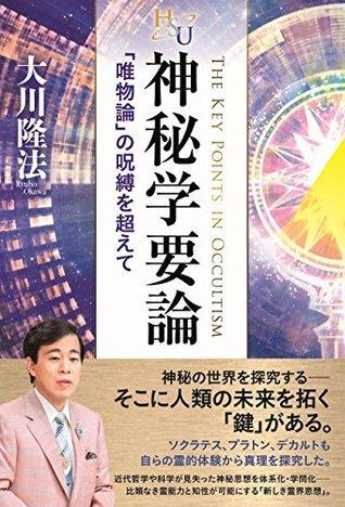 神秘学要論  by  大川 隆法