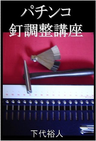 The method of adjustment for pachinko nails:pachinko is most populer amusement in japan  by  hirotoshimoshiro