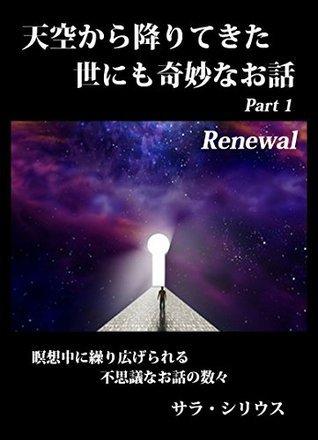 tenkuukaraoritekitayonimokimyounaohanashi patowan rinyuaru 天空から降りてきた世にも奇妙なお話  by  sara shiriusu