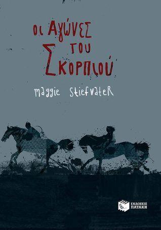 Οι αγώνες του Σκορπιού  by  Maggie Stiefvater