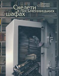 Скелети в письменницьких шафах  by  Стельмах Д.М.