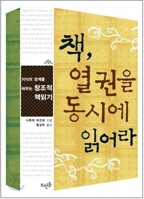 책 열권을 동시에 읽어라  by  나루케 마코토