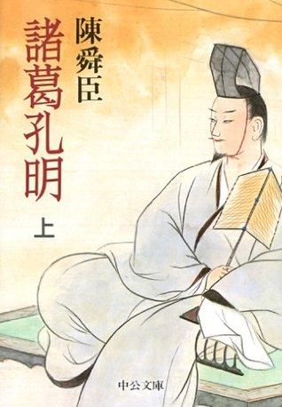 諸葛孔明 上巻  by  陳舜臣