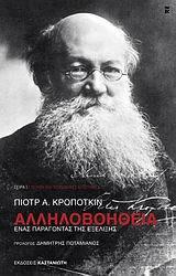 Αλληλοβοήθεια - Ένας Παράγοντας της Εξέλιξης  by  Pyotr Kropotkin