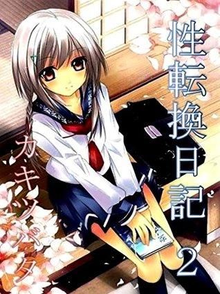 Seitenkan Nikki two  by  Kakitsubata
