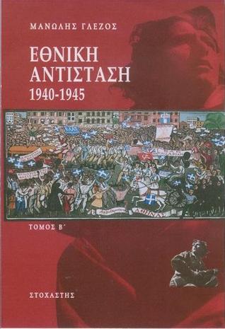 National Resistance 1940-1945  by  Manolis Glezos