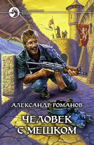 Человек с мешком Александр Романов
