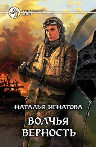 Волчья верность Наталья Игнатова