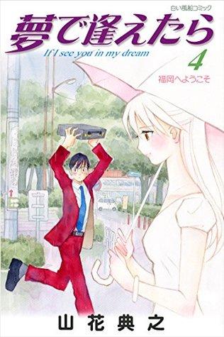 yumedeaetara aizouban 4/10  by  Noriyuki Yamahana