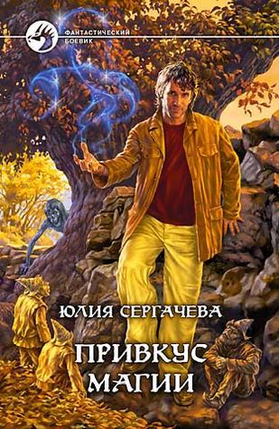 Привкус магии Юлия Сергачева