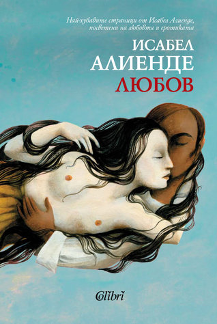 Любов  by  Isabel Allende