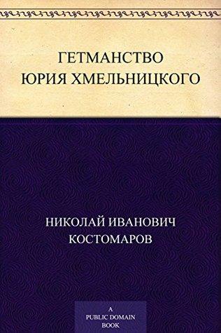 Гетманство Юрия Хмельницкого  by  Николай Иванович Костомаров