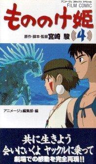 もののけ姫 4  (アニメージュコミックススペシャル―フィルム・コミック #4) Hayao Miyazaki