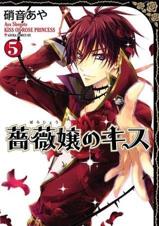 薔薇嬢のキス(5) (あすかコミックスDX) 硝音 あや