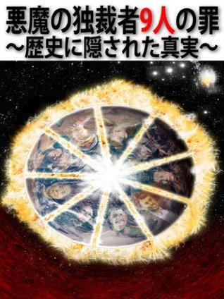 akumanodokusaisya rekisinikakusaretasinjitu  by  Nozomu Takeuchi