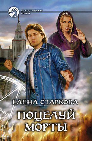 Поцелуй Морты Елена Старкова