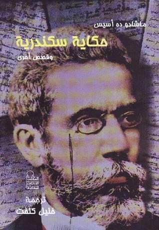 حكاية سكندرية وقصص أخرى  by  Machado de Assis