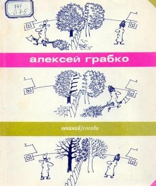 Vecinii / Соседи: Caricaturi  by  Alexei Grabco