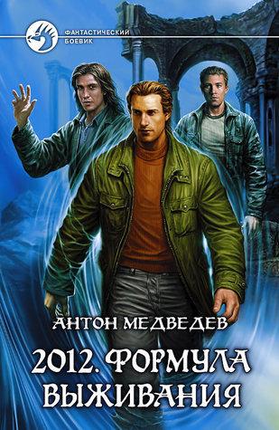 2012. Формула выживания  by  Антон Медведев