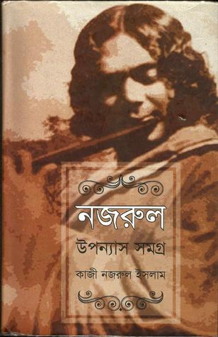 নজরুল উপন্যাস সমগ্র  by  Kazi Nazrul Islam