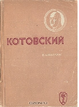 Котовский ладимир Шмерлинг