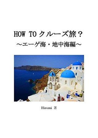 HOW TO CRUISE JOURNEY: AGEAN MEDITERRANEAN SEA Hiromi