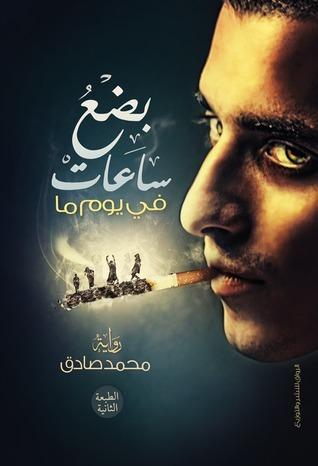 بضع ساعات في يوم ما  by  محمد صادق