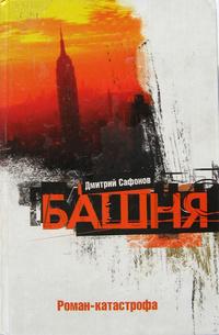 Башня Дмитрий Сафонов