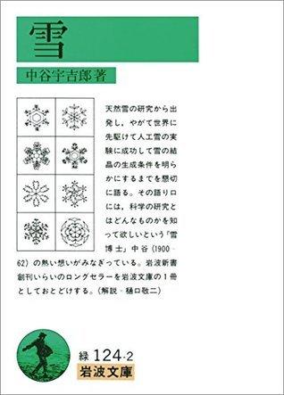 雪 中谷 宇吉郎