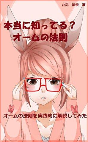 Hontounisitteruohmunohousoku: Ohmunohousokuwojissentekinikaisetsusitemita  by  Shigemasa Kitajima