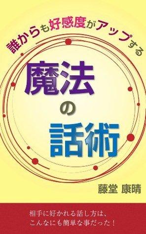 darekaramokoukandogaupsurumahounowajutsu  by  ToudoYasuharu