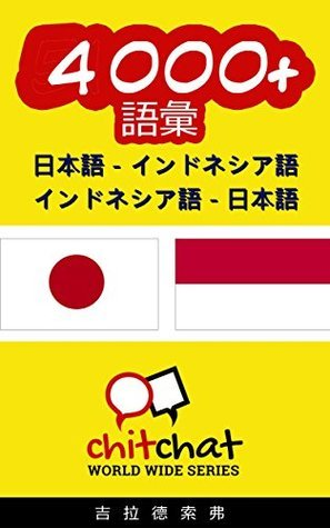 4000+ Japanese - Indonesian Indonesian - Japanese Vocabulary ChitChat WorldWide  by  Gilad Soffer