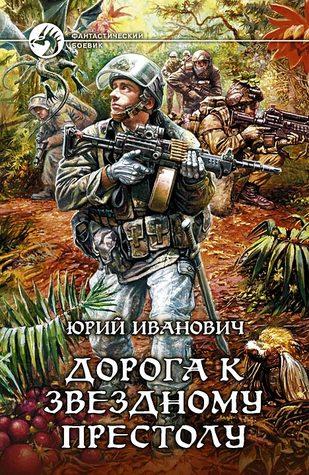 Дорога к Звездному престолу Юрий Иванович