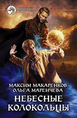 Небесные Колокольцы Максим Макаренков