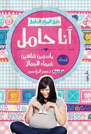 دليل المرأة الحامل - أنا حامل  by  ياسمين شاهين