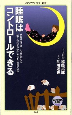 睡眠はコントロールできる  by  遠藤拓郎(医学博士)×江川達也(漫画家)