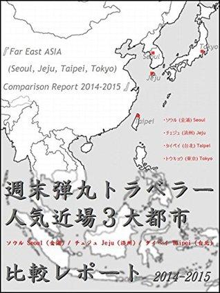 Three Popular Cities - Seoul Jeju Taipei - for Weekend Traveler Comparison Report  by  Tatsuhiko Kadoya