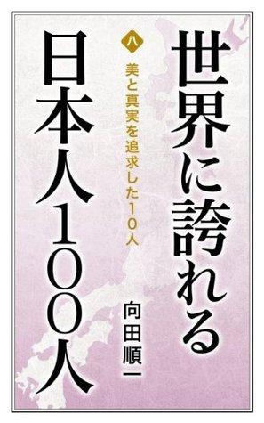 Bi to shinjitsu wo tsuikyushita 10nin Sekai ni hokoreru Nihonjin 100nin Mukaida Junichi