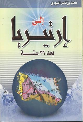 إلى إرتيريا بعد 36 سنة  by  محمد بن ناصر العبودي
