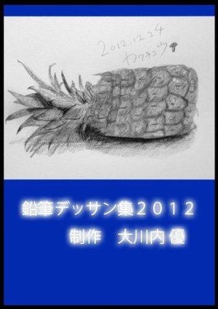 Enpitu dessinsyu Yu ookawauchi