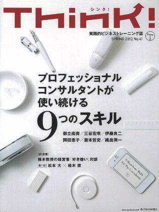 Think! 2012 Spring No.41 [雑誌]  by  Think!編集部