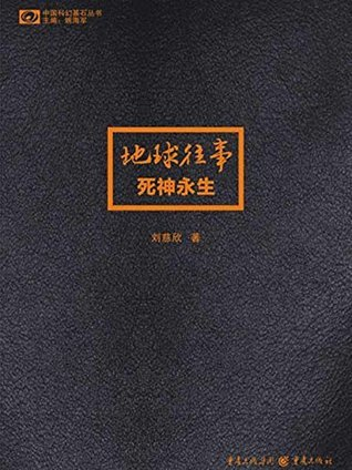 三体3:死神永生  by  刘慈欣